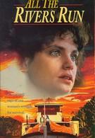 Все реки текут (1983)