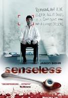 Без чувств (2008)