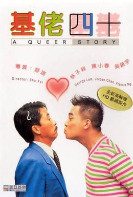 Постер фильма Странная голубая история (1997)