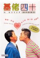 Странная голубая история (1997)
