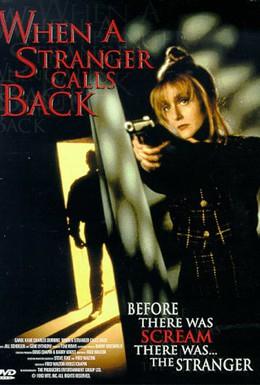 Постер фильма Когда незнакомец снова звонит (1993)