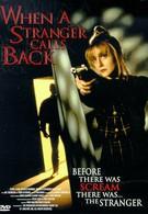 Когда незнакомец снова звонит (1993)