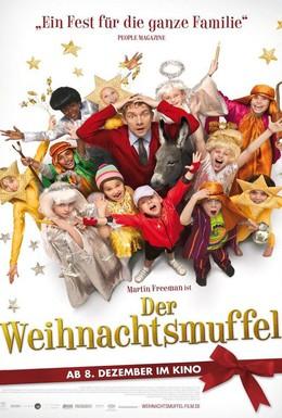 Постер фильма Лучшее Рождество! (2009)