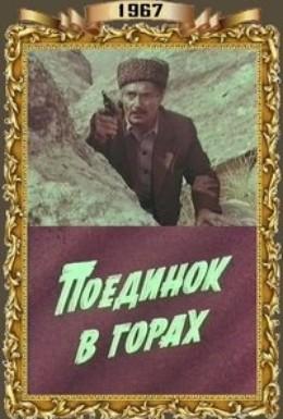 Постер фильма Поединок в горах (1967)