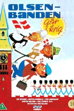 Постер фильма Банда Ольсена вступает в войну (1978)