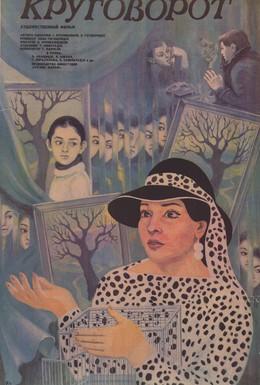 Постер фильма Круговорот (1987)