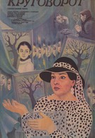 Круговорот (1987)