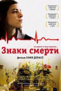 Постер фильма Знаки смерти (2009)