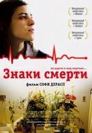Знаки смерти (2009)