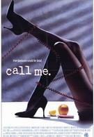 Роковой звонок (1988)