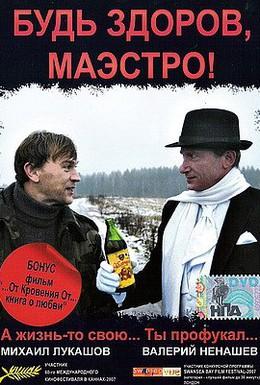 Постер фильма Будь здоров, Маэстро! (2007)
