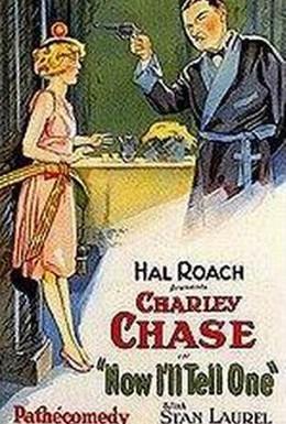 Постер фильма Сейчас я расскажу кое-что (1927)