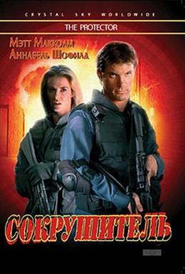 Постер фильма Сокрушитель (1998)