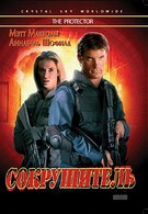 Сокрушитель (1997)