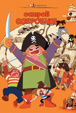 Постер фильма Остров сокровищ (1971)