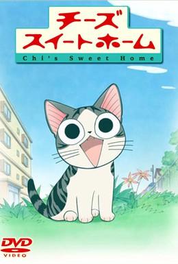 Постер фильма Милый дом Чии (2008)