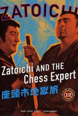 Постер фильма Затойчи и шахматный мастер (1965)