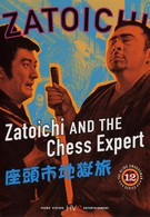 Затойчи и шахматный мастер (1965)