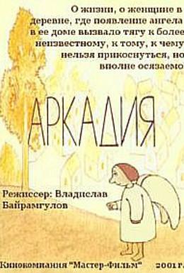 Постер фильма Аркадия (2001)