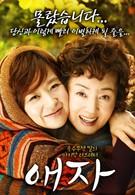 Прощай, мама (2009)