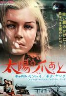 Запертая комната (1967)