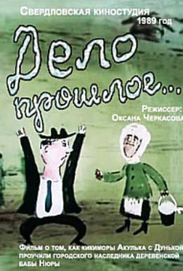 Постер фильма Дело прошлое (1990)