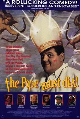 Постер фильма Папа Римский должен умереть (1991)