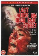 Последний дом на тупиковой улице (1977)