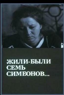 Постер фильма Жили-были Семь Симеонов (1989)