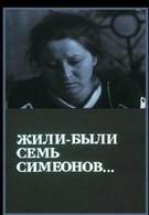 Жили-были Семь Симеонов (1989)