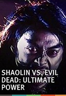 Шаолинь против зловещих мертвецов 2 (2007)