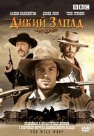 Дикий Запад (2006)