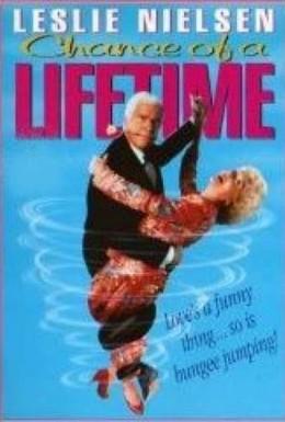 Постер фильма Раз в жизни (1991)