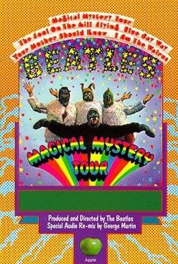 Постер фильма Волшебное таинственное путешествие (1967)