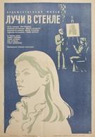 Лучи в стекле (1969)