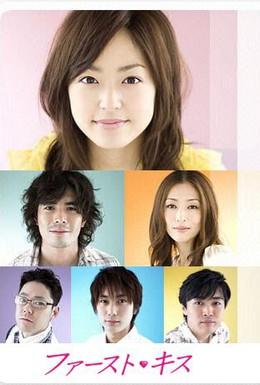 Постер фильма Первый поцелуй (2007)