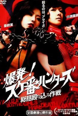 Постер фильма Охотница на якудза: Финальная битва отчаянных девушек (2010)
