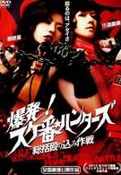 Охотница на якудза: Финальная битва отчаянных девушек (2010)