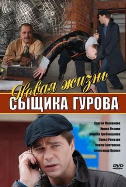 Постер фильма Новая жизнь сыщика Гурова (2008)