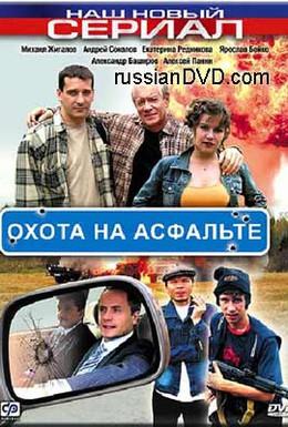 Постер фильма Охота на асфальте (2005)