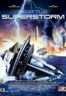 Супершторм (2012)