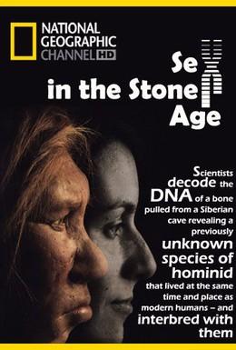 Постер фильма Секс в каменном веке (2012)