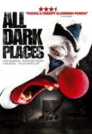 Все тёмные места (2012)