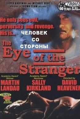 Постер фильма Глаз незнакомца (1993)