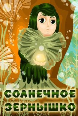 Постер фильма Солнечное зернышко (1969)