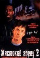 Жестокий город 2: Рождественский убийца (1998)