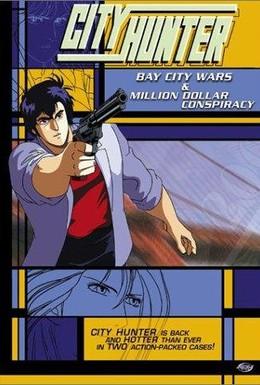 Постер фильма Городской охотник: Войны Бэй-Сити (1990)