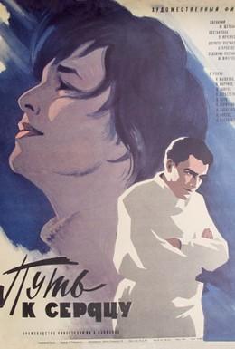 Постер фильма Путь к сердцу (1970)