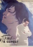 Путь к сердцу (1970)