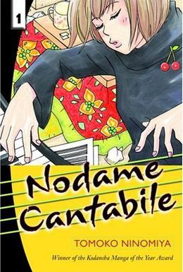 Постер фильма Нодамэ Кантабиле (2007)